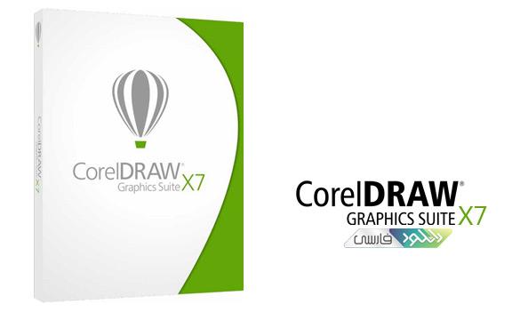 Corel Corporation Coupon, CorelDRAW Graphics Suite X7